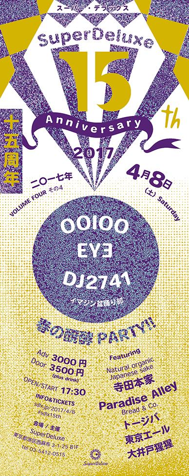 OOIOO/EYヨ/DJ2741 春の醗酵パーティ!!
