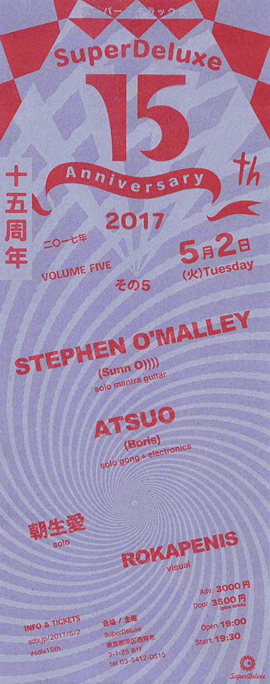 Stephen O'MALLEY / ATSUO / 朝生愛