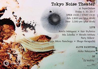 Tokyo Noise Theater