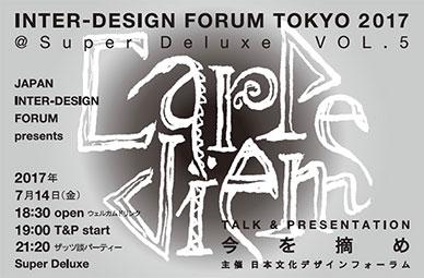 INTER-DESIGN FORUM TOKYO 2017