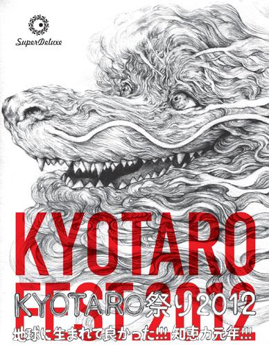 KYOTARO祭り2012