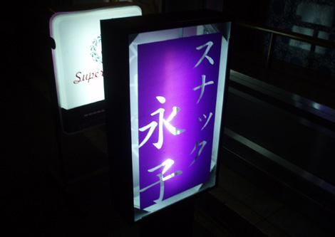 スナック永子 新年会2013!!!