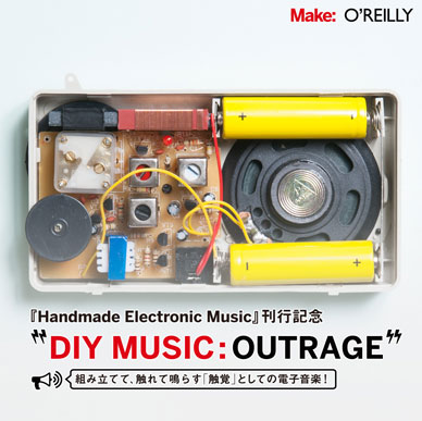 DIY MUSIC: OUTRAGE
