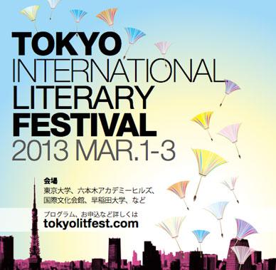 東京国際文芸フェスティバル