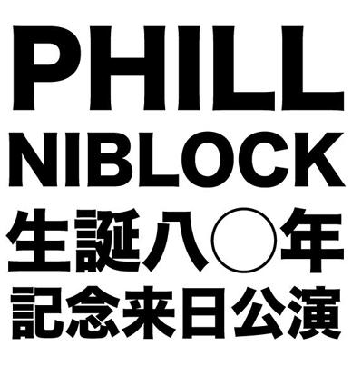 フィル・ニブロック&トーマス・アンカーシュミット