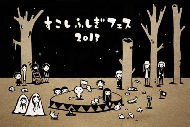 すこしふしぎフェス 2013