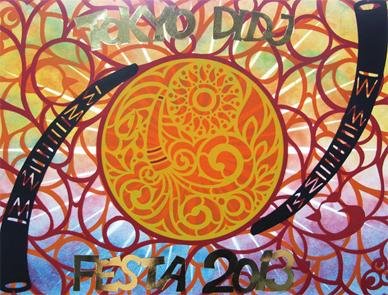 TOKYO DIDJ FESTA 2013