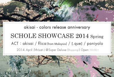 SCHOLE SHOWCASE 2014 Spring 東京公演