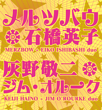 MERZBOW+石橋 / 灰野+O'ROURKE