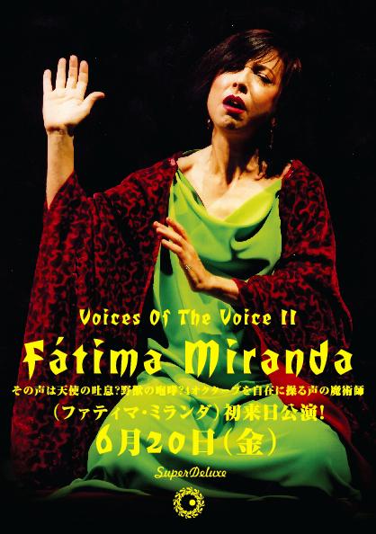 Fátima Miranda(ファティマ・ミランダ)