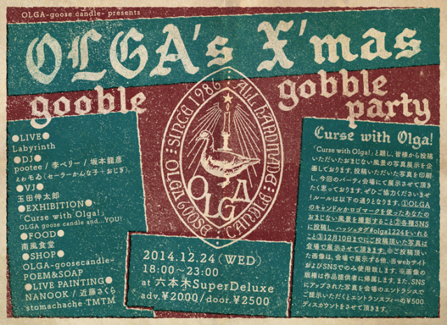 OLGAのクリスマス会 -gooble gobble party-