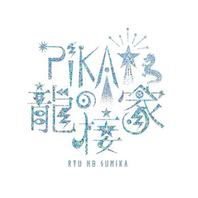 PIKA☆『龍の棲家』