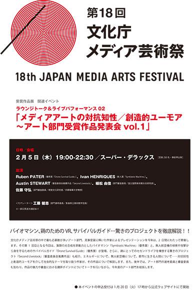 メディアアートの対抗知性/創造的ユーモア~アート部門受賞作品発表会 vol.1