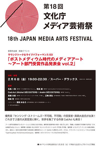 ポストメディウム時代のメディアアート~アート部門受賞作品発表会 vol.2