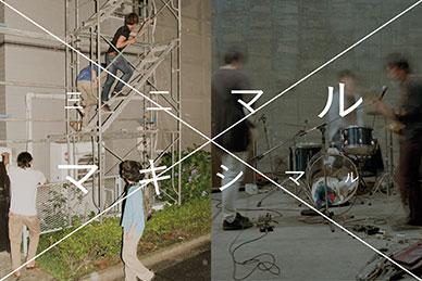 Minimal Maximal Music【A TPAM Showcase program】