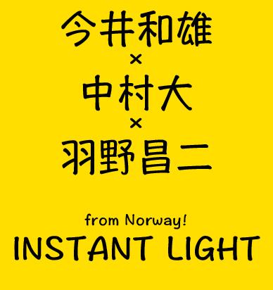今井×中村×羽野 INSTANT LIGHT