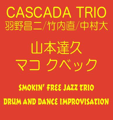 CASCADA TRIO / 山本+クベック