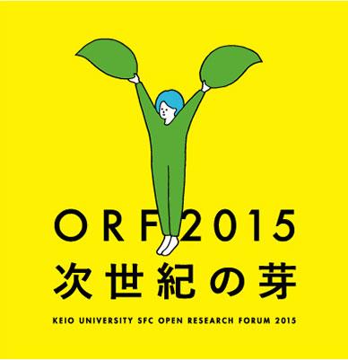 慶應義塾大学SFC Open Research Forum 2015 Preliminary Session