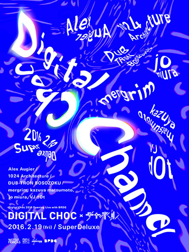 DIGITAL CHOC X チャネル