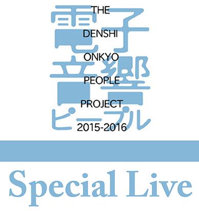 電子音響ピープルプロジェクト2015-2016