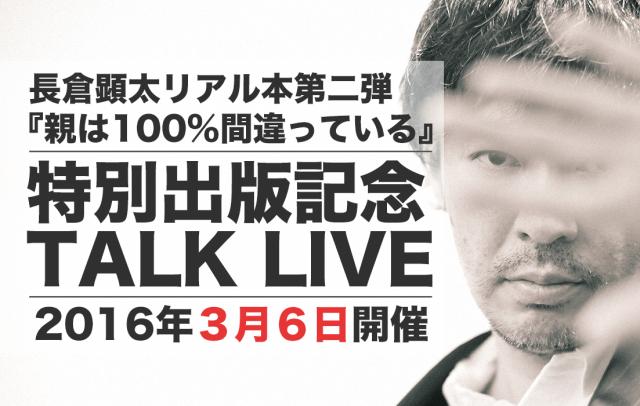 『親は100%間違っている』特別出版記念TALK LIVE