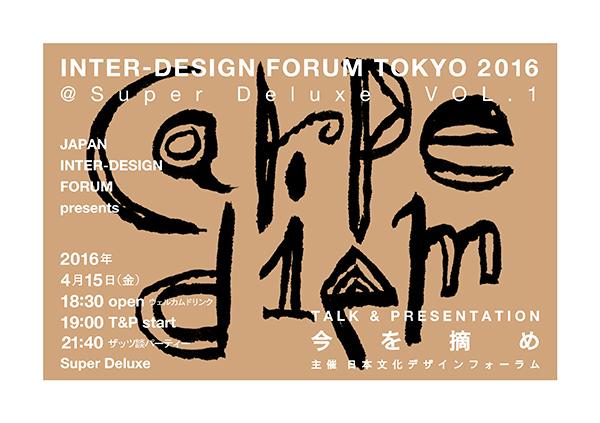 INTER-DESIGN FORUM TOKYO 2016