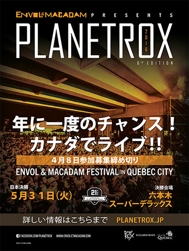 PLANETROX2016日本決勝